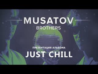 Musatov brothers - just chill presentation (gorod club)  - teaser