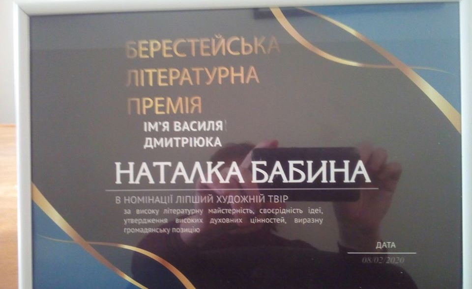 У Беларусі з'явілася новая літаратурная прэмія
