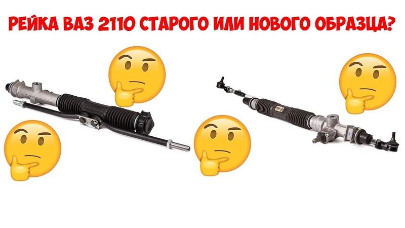 Отличие рулевых реек ВАЗ 2110 2111 2112 старого и нового образца