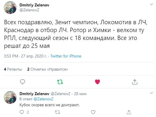 """Обозреватель """"СЭ"""" поздравил """"Зенит"""" и """"Ротор"""""""