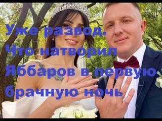 Уже развод. Что натворил Яббаров в первую брачную ночь. ДОМ-2 новости.