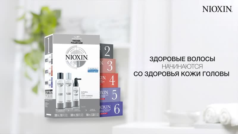 3 ступенчатая система Nioxin по уходу за волосами как использовать