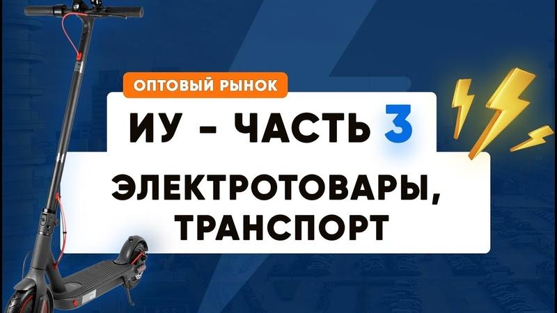 Оптовый рынок в Иу Район №2 Электротовары Транспорт и другое