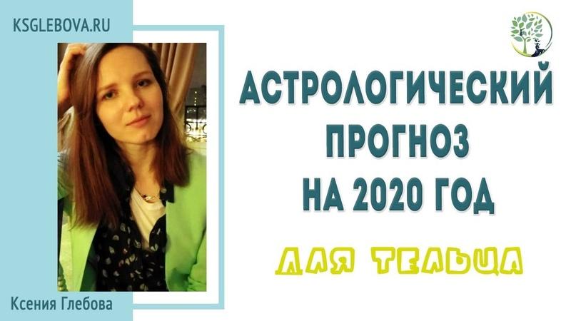 Астрологический прогноз на 2020 год для Тельца от астролога Евгении Пушкиной