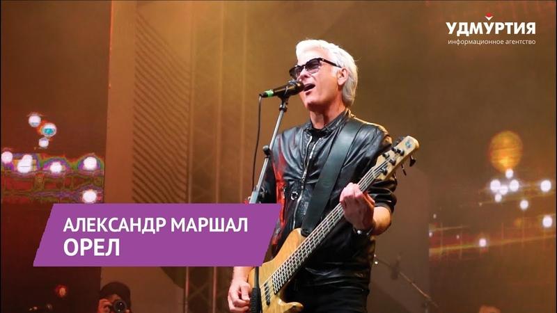 Александр Маршал Орел live в Ижевске