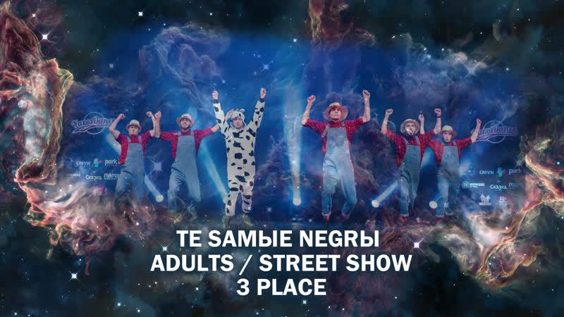 Te Saмые Negrы ADULTS STREET SHOW MOVING STAR 2019