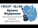ШИНГ Разбор песни Булата Окуджавы - Нам нужна одна победа Десятый наш десантный батальон