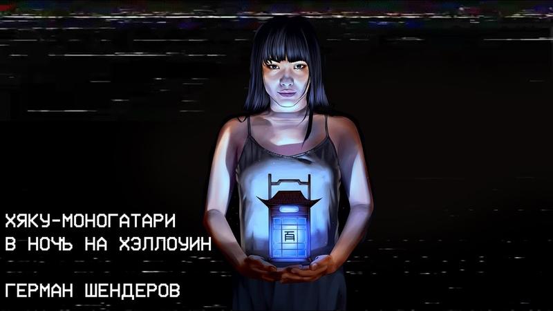 Хяку Моногатари в ночь на Хэллоуин Герман Шендеров Хоррор рассказ