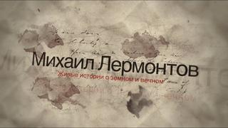 Михаил Лермонтов | Живые истории о земном и вечном | Познавательная программа с Дмитрием Зубковым