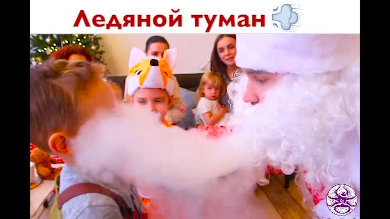 Дед мороз Волшебник домой