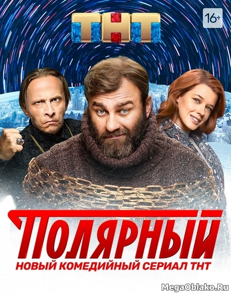 Полярный (1-11 серии из 16) / 2019 / РУ / WEB-DLRip + WEB-DL (1080p)