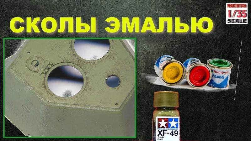 Сколы эмалью/We make chipped enamel