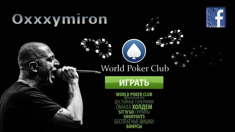 Boost аккаунта и Оксимирон | World Poker Club