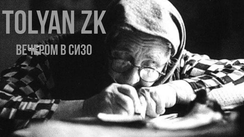 Рэп за зону Tolyan ZK Вечером в сизо