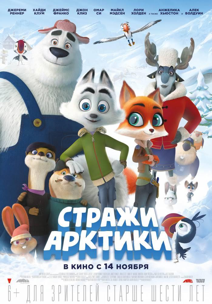 Стражи Арктики 2D (6+)