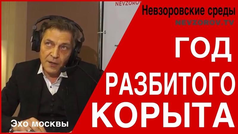 Год разбитого корыта. Невзоровские среды на радио Эхо Москвы. Эфир от 10 июля 2019.