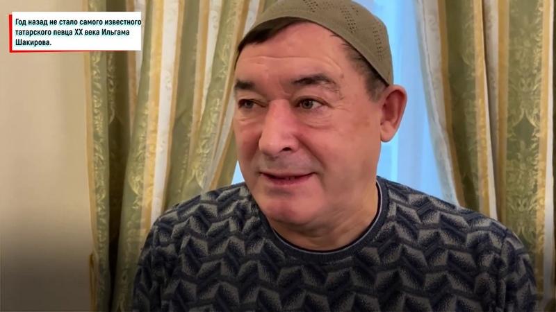 Воспоминания о Ильгаме Шакирове Салават Фатхетдинов