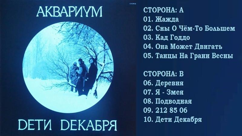 АКВАРИУМ ДЕТИ ДЕКАБРЯ 2014 LP Album