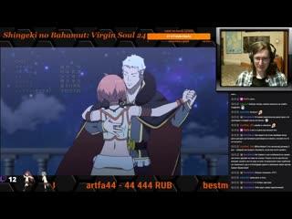 Shingeki no Bahamut: Virgin Soul 24 серия - реакция