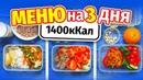 Меню на день 1400кКал: Заготовки еды на 3 дня, Завтрак Обед Ужин Перекусы Десерт