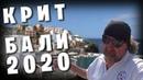 Греция КРИТ / Из Ханьи через Ретимно в Бали после карантина