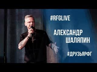 ЛайвЧат с Александром Шаляпиным (Stand Up на ТНТ) Дарим билеты в кино!