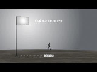 LUMEN feat. Юрий Шевчук — В бой