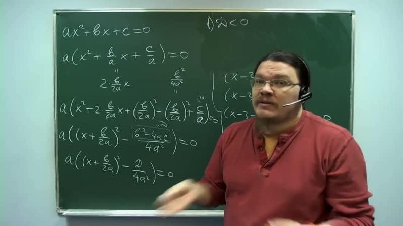 16.1 - Формула для корней и теорема Виета - Квадратный трёхчлен 1 - Ботай со мной 020 - Борис Трушин