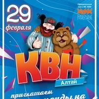 Логотип  КВНАЛТАЙ