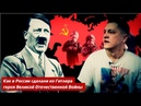 ГИТЛЕР – Герой Великой Отечественной Войны? Как нас вводят в заблуждение или СОЦИАЛЬНЫЙ ЭКСПЕРИМЕНТ