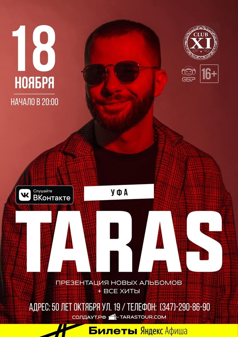 Афиша Уфа TARAS - УФА 18 ноября / Клуб XI