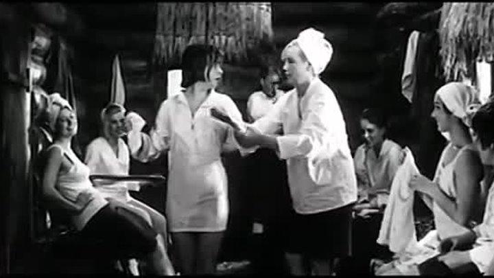 А ЗОРИ ЗДЕСЬ ТИХИЕ зпизод из кф 1972 В БАНЕ
