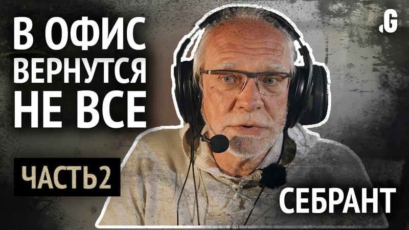 Корпорации против государств урбанизация и будущее шеринг экономики. Андрей Себрант Яндекс