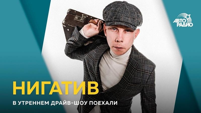 Нигатив Владимир Афанасьев о распаде Триады ролях в кино новом альбоме и книге