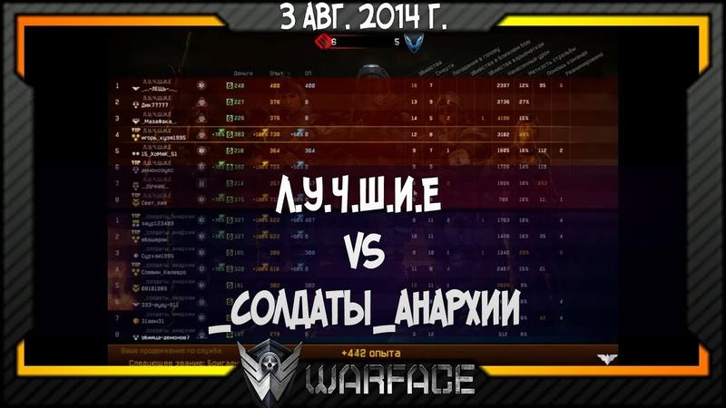 [Warface] КВ - Л.У.Ч.Ш.И.Е vs _солдаты_анархии (Перезалив)