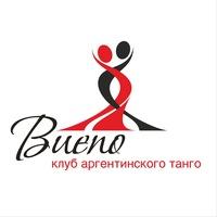 Логотип BUENO Аргентинское танго в Новосибирске