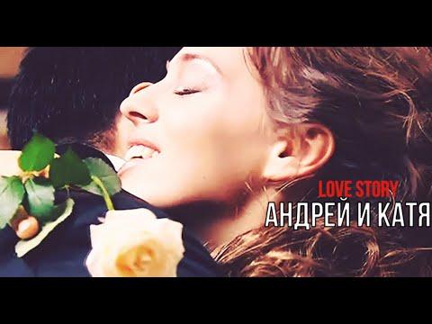 Андрей и Катя История любви