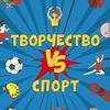 Фестиваль творчества и спорта #ТворчествоVSCпорт