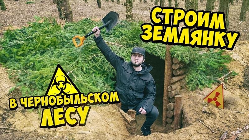 Выживание 24 часа в Чернобыле Построили землянку в лесу