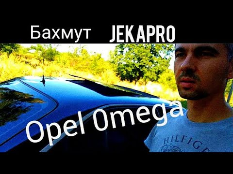 Opel omega A 1992 г Вторая частИна Бахмут JekaPro