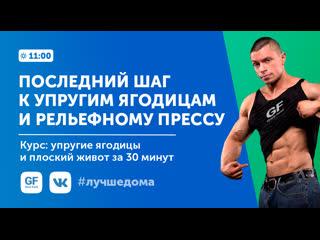 Тренировка с рюкзаком с Ильей Баскиным.