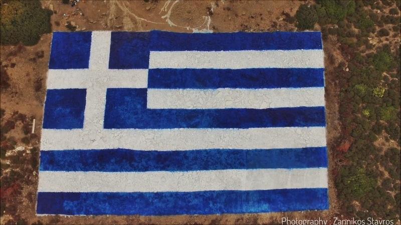 Η μεγαλύτερη Ελληνική Σημαία στην Ελλάδα φτιάχτηκε στις Οινούσσες! Drone Video