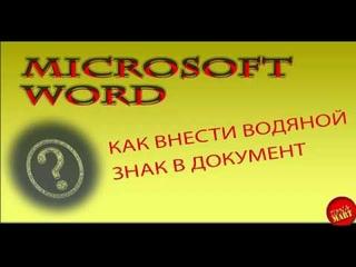 Microsoft Word. Как внести водяной знак (watermark) в документ Microsoft Word