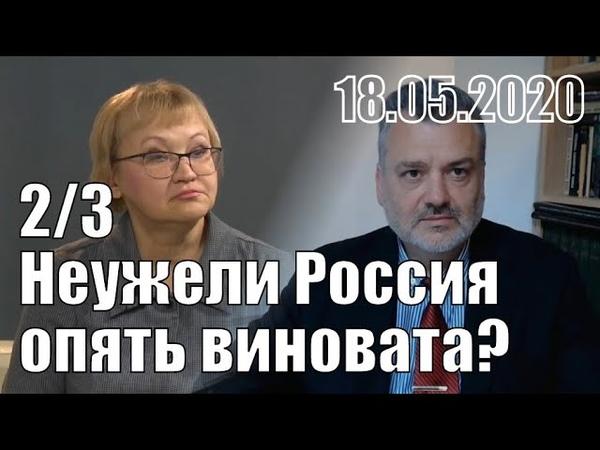 2 3 Неужели Россия опять виновата в этом всемирном заговоре