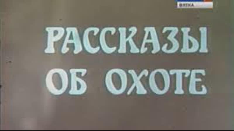 Интересный док фильм Рассказы об охоте 1980 г