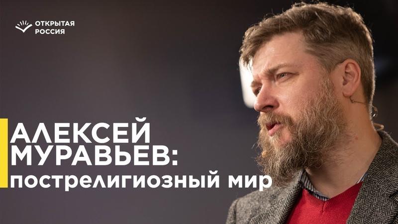 Алексей Муравьёв Что происходит с религией в современной России