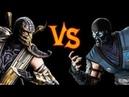 Скорпион vs Саб Зиро Эпичная Рэп Битва!