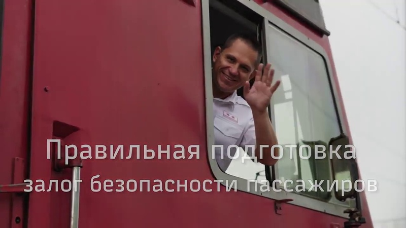 Машинист электропоезда готовится в рейс