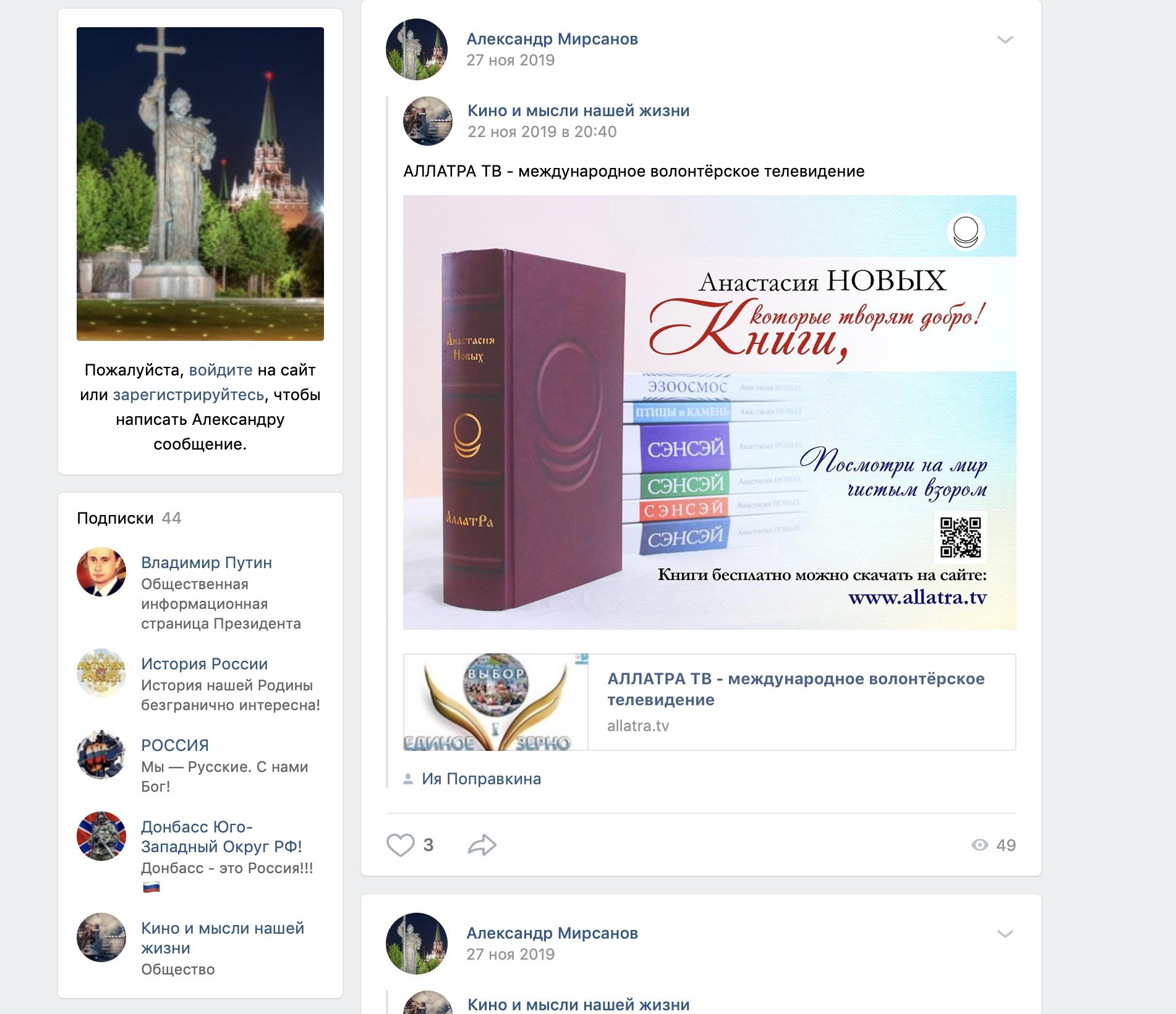 «Слава России» и её сквернословие, изображение №18