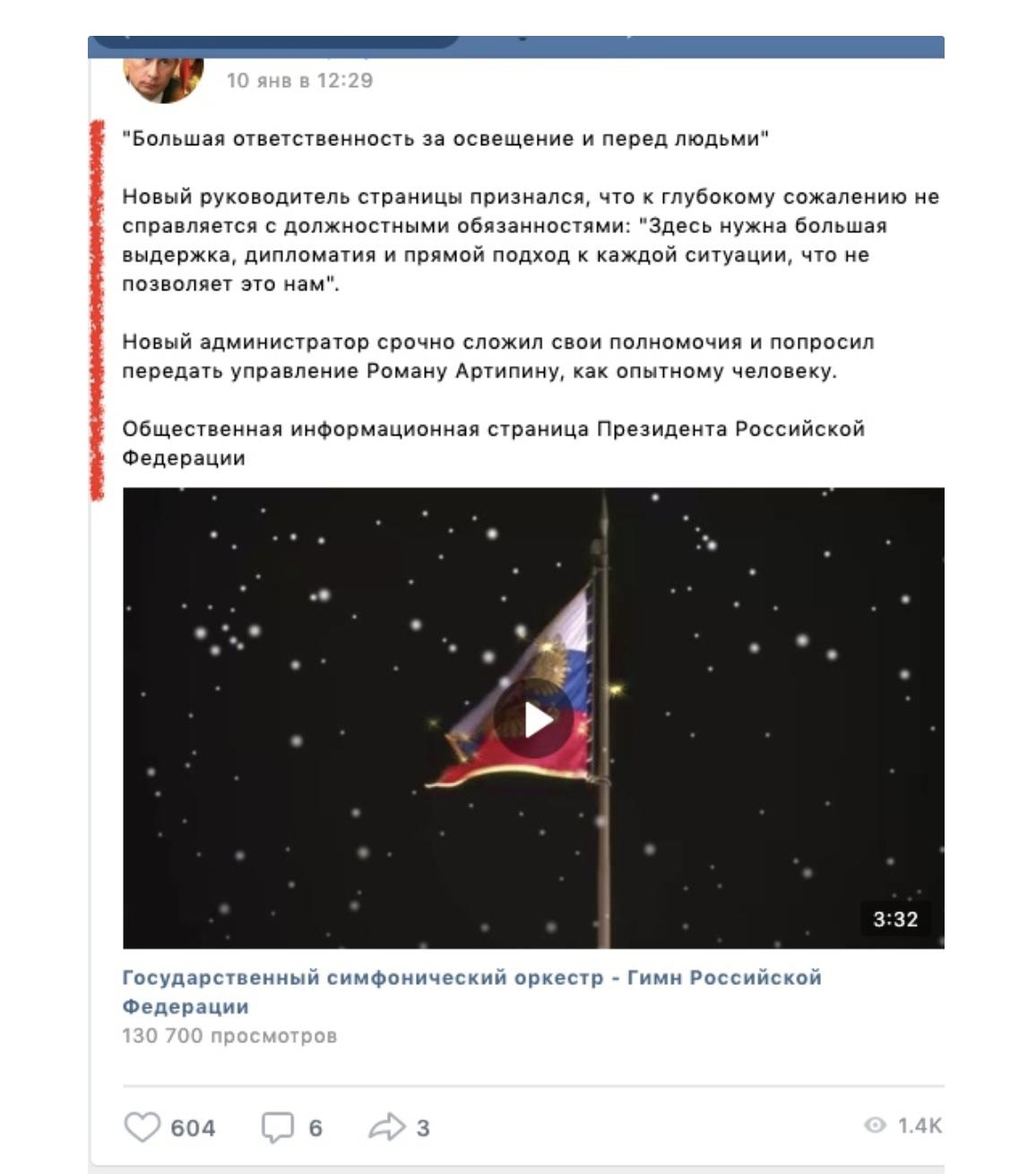 «Слава России» и её сквернословие, изображение №6
